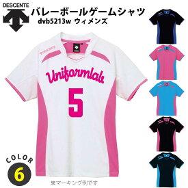 デサント バレーボール 半袖 ゲームシャツウィメンズレディース バレー オーダー ユニフォームチーム名・背番号等マーキングできます(別料金)