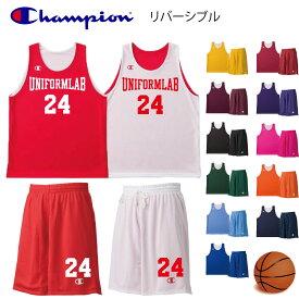 チャンピオン Champion バスケ ユニフォーム オーダー リバーシブル 上下セット メンズ・レディース チーム名・番号他マーキングできます(別料金)