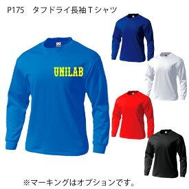 野球 練習着 タフドライ 長袖Tシャツ 5色 背番号・ネーム他 マーキング できます【別料金】 P175