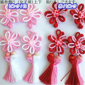 七五三 被布飾り(女の子用) 1組(2本)(7877) 飾り 飾り紐 被布飾り紐 女の子 かわいい 可愛い ピンク 赤