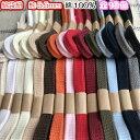 【全15色】綿コード 平紐ひも コットン 手芸約5.5mm 1m(4030)手芸用品 太い紐