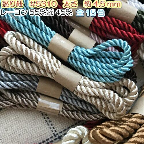 【全15色】レーヨンツイストコード(撚り紐) 約4.5mm 2m(5310-5) ツイスト コード レーヨンコード ハンドメイド 手芸用品 手芸 手作り 手づくり 紐 ひも 素材 材料 パーツ 紐 ひも