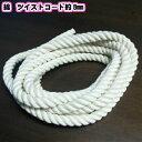 【全5サイズ】綿コード ツイストコード(撚り紐)生成 約8mm 2m(5339)手芸用品 紐 ひも マクラメ 紐 太い紐