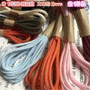 【全15色】綿コード スピンドルコード巾着(きんちゃく) ひも(紐)などに生成 約2mm 3m(1630) 手芸 用品 手芸用 手…