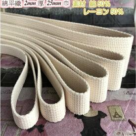 【全6サイズ】コットン混持ち手テープ 平織テープ2mm厚 25mm巾 生成 3m(7657)