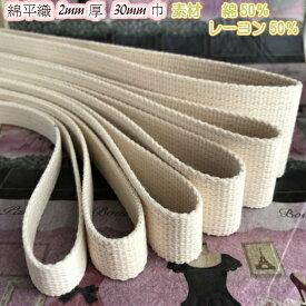 【全6サイズ】コットン混持ち手テープ 平織テープ2mm厚 30mm巾 生成 3m(7658)