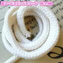 【全5サイズ】綿コード スピンドルコード巾着(きんちゃく) ひも(紐)などに生成 約5.3mm 30m(1620-L)太い紐です。手芸用品 マクラメ 紐