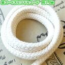 【全5サイズ】綿コード スピンドルコード巾着(きんちゃく) ひも(紐)などに生成 約7.2mm 2m(1620-LL)太い紐です。