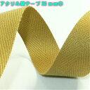 【全31色】アクリル 綾テープ(アクリルテープ・バッグ 持ち手テープ)1mm厚 30mm巾 3m(7608)手芸用品 テープ 手芸…