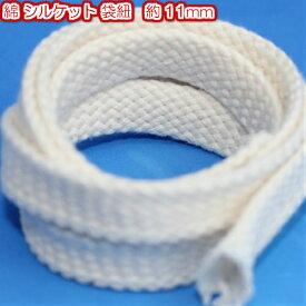 綿コード 平紐ひも コットン 手芸 約11mm 3m(4808)手芸用品 太い紐 ジャンボシャボン玉紐