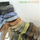 【全15色】リネンテープ 麻テープ 約5mm 5m(1332)カルトナージュ ブレード手芸用品 巾着 紐 ひも
