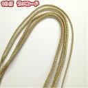 16打コード 金(ラメコード)太さ約3mm(1690-3) 30m金 ゴールド 紐 ひも ヒモ 手芸用品 ハンドメイド 手芸 手作り 手…