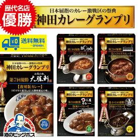 カレー curry レトルト 送料無料 S&B SB 神田カレーグランプリ 歴代優勝シリーズ5個セット 詰め合わせ