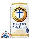 ノンアルコール 【ビール】【本州のみ 送料無料】サントリー からだを想う オールフリー 1ケース/350ml×24缶《024》…