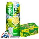 キリン 氷結 サワーレモン 500ml×1ケース(24本)《024》