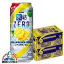 【2ケース】【本州のみ 送料無料】キリン 氷結 ZERO ゼロ レモン 2ケース/500ml缶×48本《048》