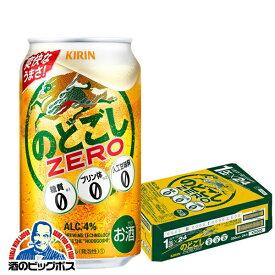 【新ジャンル】キリン のどごし ZERO ゼロ 350ml×1ケース(24本)《024》【家飲み】 『CSH』
