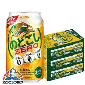 【キリンビール】【本州のみ 送料無料】キリン のどごし ZERO ゼロ 350ml×3ケース(72本)《072》【家飲み】 『CSH』