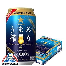 ノンアルコールビール 送料無料 サッポロ うまみ搾り 350ml×1ケース/24本《024》 『CSH』