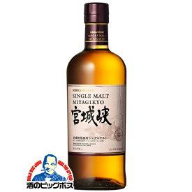 ウイスキー whisky ニッカウヰスキー シングルモルト宮城峡 45度 700ml【家飲み】