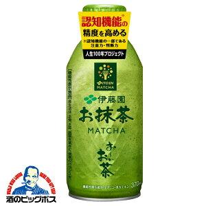 緑茶 おーいお茶 機能性表示食品 送料無料 伊藤園 お〜いお茶 お抹茶 ボトル缶 370ml×1ケース/24本《024》『FSH』