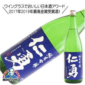 仁勇 純米吟醸 1800ml 1.8L 日本酒 千葉県 鍋店 『HSH』