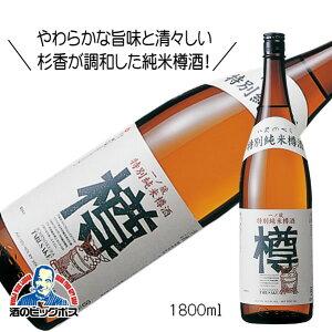 一ノ蔵 特別純米樽酒 樽 1800ml 1.8L 日本酒 宮城県『HSH』