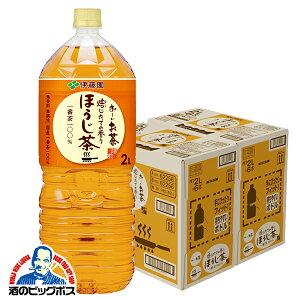 おーいお茶 2L 送料無料 伊藤園 お〜いお茶 ほうじ茶 2000ml×2ケース/12本《012》『FSH』
