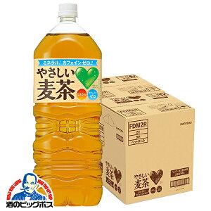 むぎ茶 2L 送料無料 サントリー グリーンダカラ やさしい麦茶 2000ml×2ケース/12本《012》『FSH』GREEN DAKARA