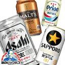 【ビール 飲み比べ】【ビール】【本州のみ 送料無料】好きに選べる アサヒ サッポロ サントリー ビール各種 350ml×よ…