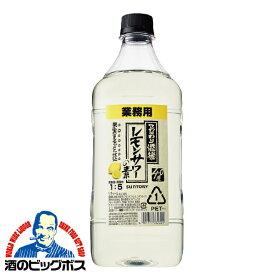 業務用 サントリー こだわり酒場のレモンサワーの素 40度 コンク 1800ml 1.8l