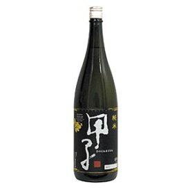 【日本酒 純米酒】【千葉県】甲子正宗(きのえねまさむね) 甲子 純米酒 1800ml(1.8L)【箱無し】【家飲み】 『FSH』