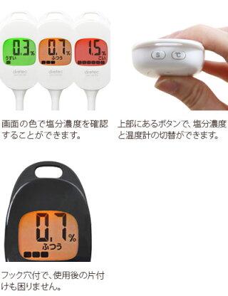 温度もはかれるデジタル塩分計