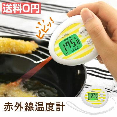 赤外線温度計 クッキング温度計 料理用温度計 非接触温度計 揚げ物 油 お菓子作り お風呂 湯温 ガーデニング 植物 水槽 赤ちゃん O-603 ドリテック
