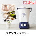 洗濯機 小型 バケツウォッシャー 簡易洗濯機 ミニ洗濯機 赤ちゃん ペット 介護 靴 野菜
