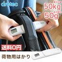 ラゲッジスケール 荷物重量計 デジタルはかり 旅行 デジタル スケール スーツケース 計量器 ラゲッジ ラゲージ 重量 チェック はかり