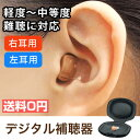 デジタル補聴器 (軽度から中等度難聴対応) 耳穴式 耳いちばんプレミアム 専用電池付 コンパクト 片耳 右耳 左耳 コンパクト 敬老 ハウリング抑制 プレゼント