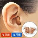 【あす楽対応】補聴器 耳穴式 電池付 デジタル補聴器 耳いちばんプレミアム コンパクト 片耳 右耳 左耳 コンパクト 敬…