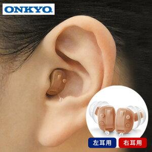 補聴器 ONKYO 耳穴式 電池付 デジタル補聴器 コンパクト 片耳 右耳 左耳 コンパクト 敬老 ハウリング抑制 集音器 集音機 あす楽対応 オンキョー おしゃれ メーカー