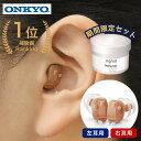 音がクリアなデジタル補聴器 ONKYO 片耳 耳穴式 医療機器認証品 耳あな 電池付 敬老の日 プレゼント 贈り物 おばあち…