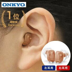 補聴器 ONKYO 耳穴式 耳あな 電池付 デジタル補聴器 コンパクト 片耳 右耳 左耳 コンパクト 敬老 ハウリング抑制 集音器 集音機 オンキョー おしゃれ メーカー