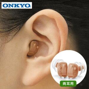 補聴器 ONKYO 両耳 耳穴式 電池付 デジタル補聴器 コンパクト 右耳 左耳 コンパクト 敬老 ハウリング抑制 集音器 集音機 あす楽対応 オンキョー おしゃれ 集音器 補聴器 メーカー