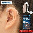 補聴器 空気電池1パック付き ONKYO 耳掛け式 電池付 デジタル補聴器 小型 左右両耳用 軽度から中等度難聴対応 コンパ…