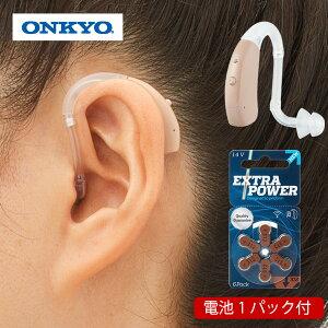 補聴器 空気電池1パック付き ONKYO 耳掛け式 電池付 デジタル補聴器 小型 左右両耳用 軽度から中等度難聴対応 コンパクト 敬老 ハウリング抑制 集音器 集音機 あす楽対応 オンキョー おしゃれ