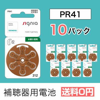 補聴器電池 PR41 10パック(60粒入り)補聴器 電池 シーメンス ドイツ 空気電池