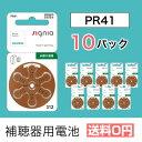【送料無料】補聴器 電池 pr41 シーメンス 10パック(60粒入り)補聴器電池 シグニア 空気電池