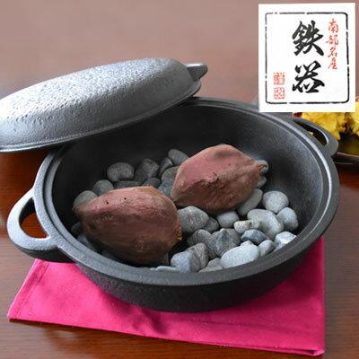 南部鉄器 万能鍋(小石付) 焼き芋鍋 焼き芋器 南部鉄 鉄 鍋 IH対応 鋳物 石焼き芋 焼き芋 ダッチオーブン