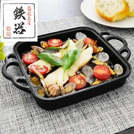 南部鉄器 スクエアパン グリルパン スキレット 鉄 及精 日本製 鉄鍋 オーブン ダッチオーブン ワンパン料理 キャンプ