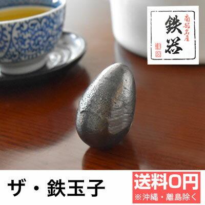鉄玉子 鉄卵 鉄たまご 鉄分 南部鉄 南部鉄器 補給 黒豆 やかん 煮物 貧血予防 てつたまご