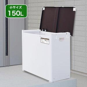 マルチボックス 150L 組み立て式 ストッカー 収納ボックス 物置 ゴミステーション 収納庫 ゴミ箱 宅配ボックス ガーデニング用品収納 野外収納 大型収納
